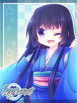 【Gアイドル!】和服で元気に!