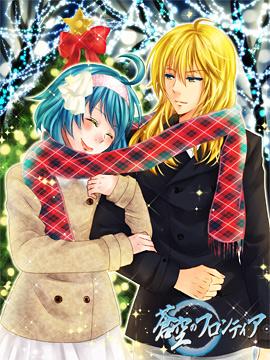 【2023クリスマス】幸せの聖夜